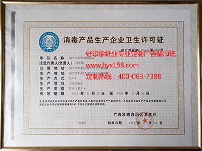 好印象:消毒产品生产企业卫生许可证