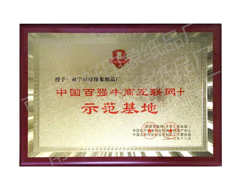中国百强牛商互联网+示范基地