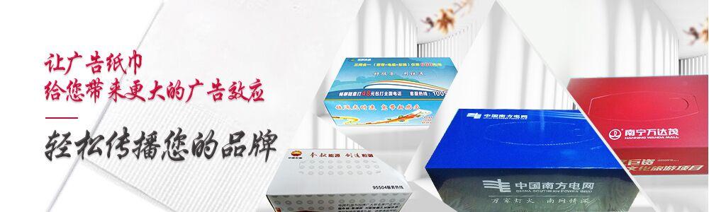 广告餐巾纸万博登陆手机网页版