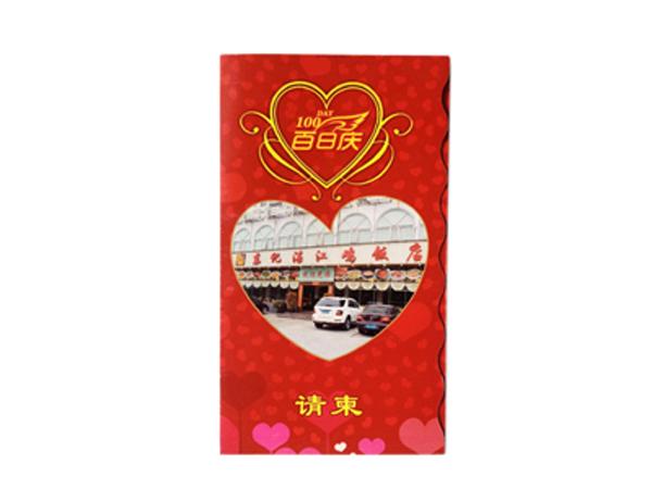 东记饭店百日请柬