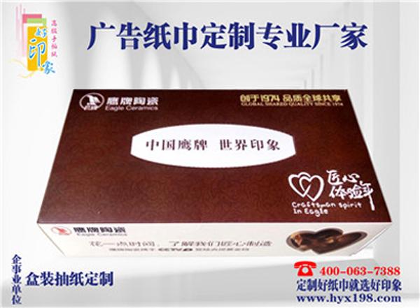 鹰牌陶瓷广告盒抽纸巾