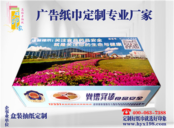 桂林食品局广告盒抽纸巾