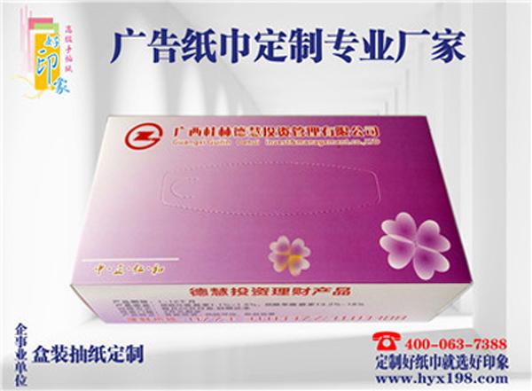 桂林德慧投资公司广告盒抽纸巾