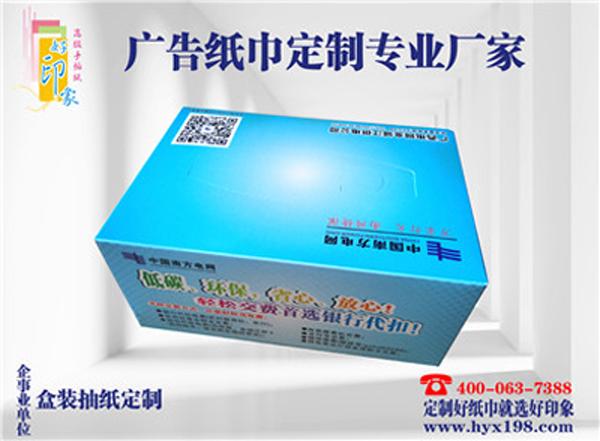 中国南方电网广告盒抽纸巾