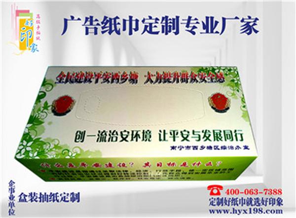 西乡塘综合办广告盒抽纸巾