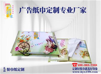 好印象礼品广告餐巾纸