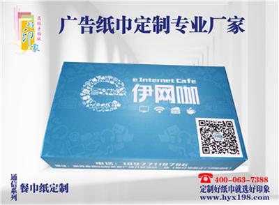 伊网咖通信广告餐巾纸
