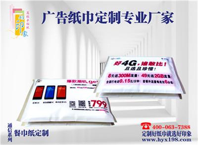 中国电信广告餐巾纸