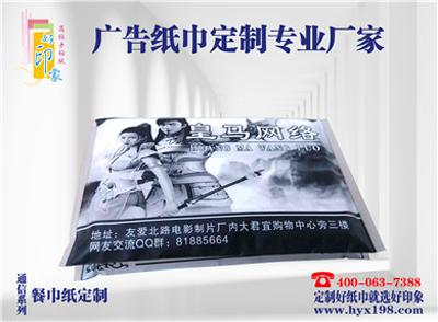 皇马网络通信广告餐巾纸