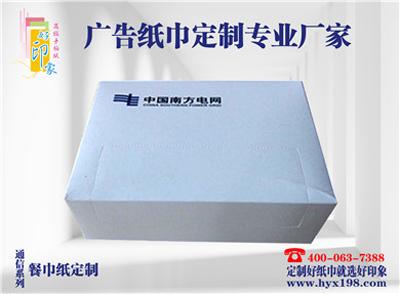中国南方电网通信广告餐巾纸