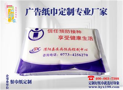 灌阳预防中心广告餐巾纸