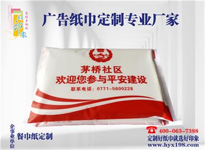 茅桥社区广告餐巾纸