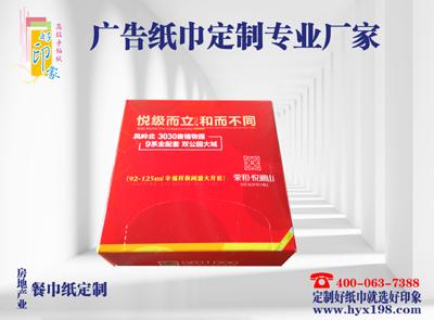 荣和.悦览山房地产广告餐巾纸