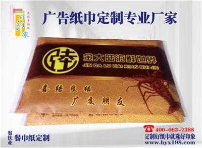 金大陆海鲜酒楼广告纸巾定制