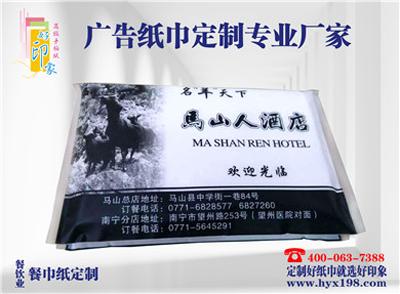 马山人酒店广告纸巾定制