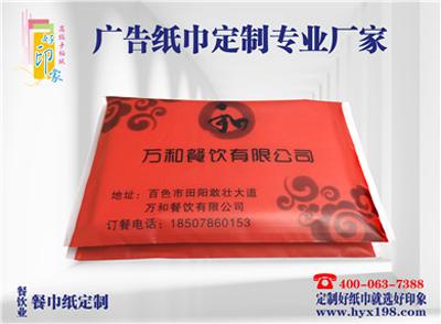 万和餐饮饭店广告纸巾定制
