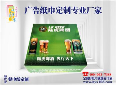 陆虎啤酒广告餐巾纸