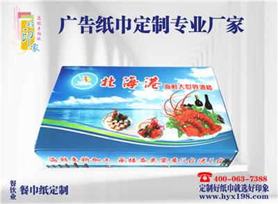 北海港饭店广告纸巾定制