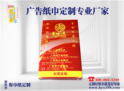 乡水源火锅广告纸巾定制