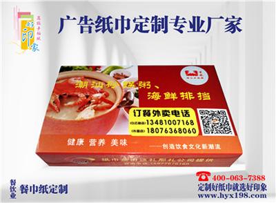 潮汕砂锅粥饭店广告纸巾定制