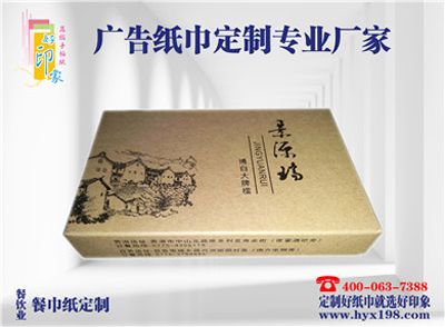 景源瑞饭店广告纸巾定制