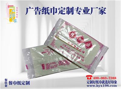桂柳源2合1广告纸巾定制