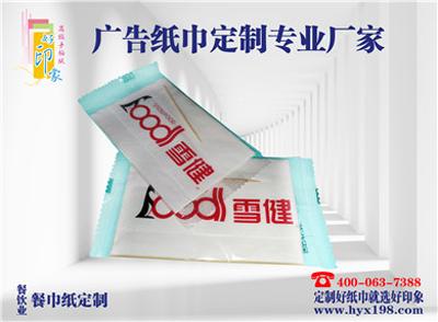 雪健2合1广告纸巾定制
