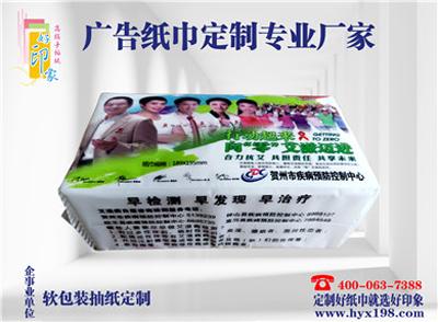 贺州预防中心单位超市软抽纸