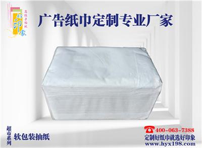白包装超市纸巾定制
