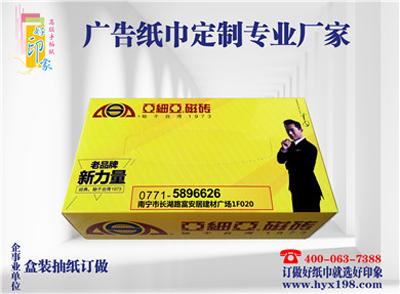 亚细亚瓷砖广告盒装抽纸