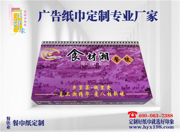 食材湘饭店广告纸巾定制