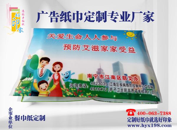 南宁防艾办广告餐巾纸