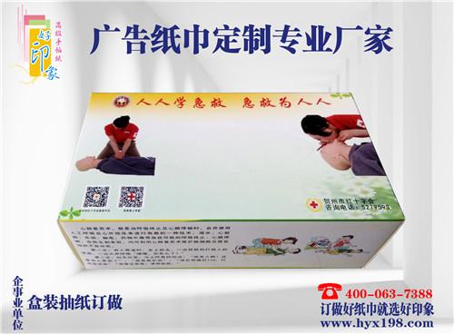 红十字会广告盒装抽纸