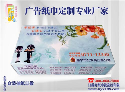 南宁公安局广告盒装抽纸