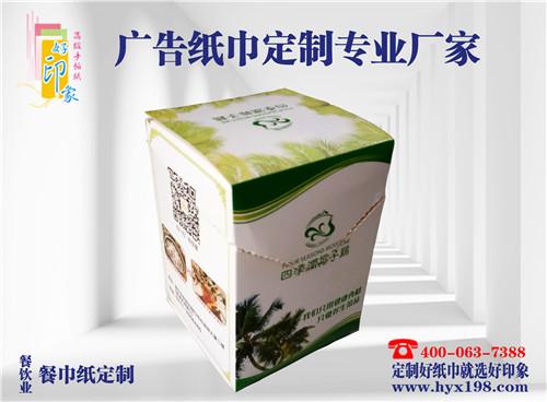 四季润椰子鸡餐厅广告纸巾定制