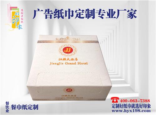江姐大酒店广告纸巾定制