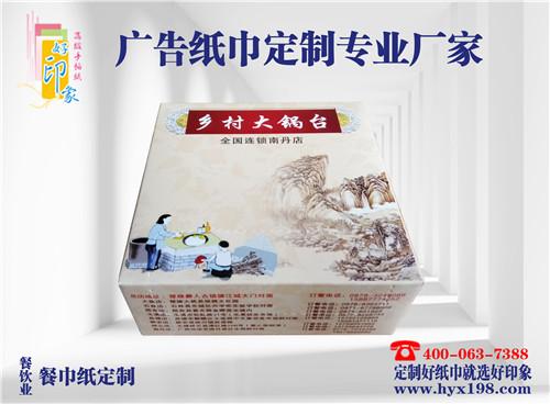 乡村大锅台餐饮广告纸巾定制