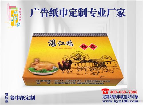 湛江鸡饭店广告纸巾定制