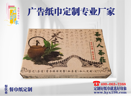 茶乡人茶庄广告纸巾定制