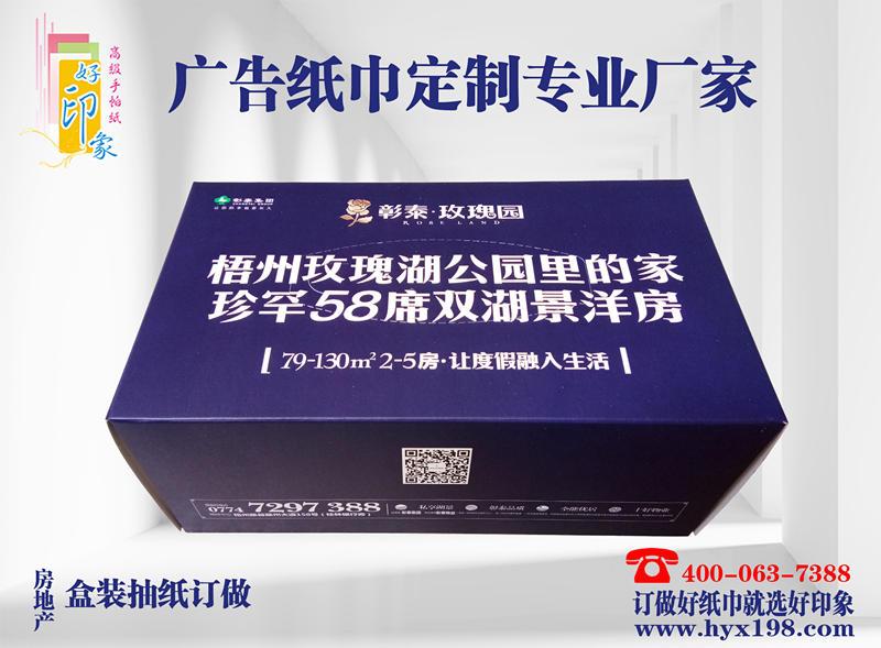 广西梧州市藤县玫瑰湖广告抽纸定制-南宁好印象纸品厂生产