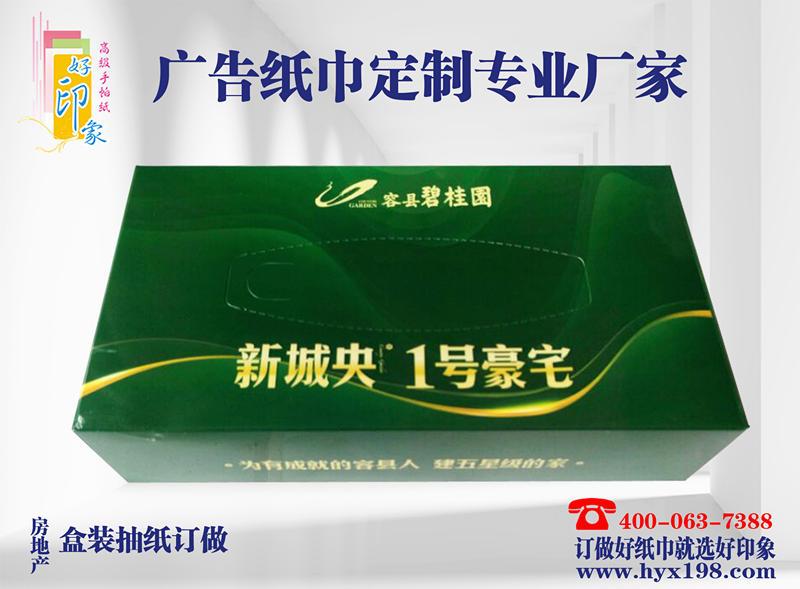 广西玉林容县新城央广告抽纸定制-南宁好印象纸品厂生产