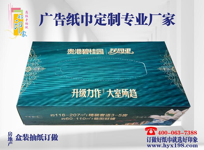 广西贵港市花园里广告抽纸定制-南宁好印象纸品厂生产