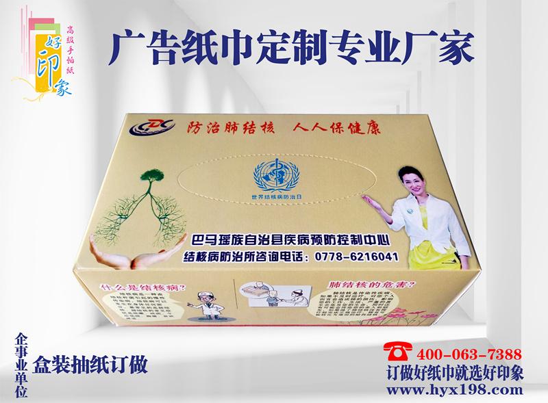 广西巴马瑶族自治县疾病预防中心广告抽纸定制-南宁好印象纸品厂生产