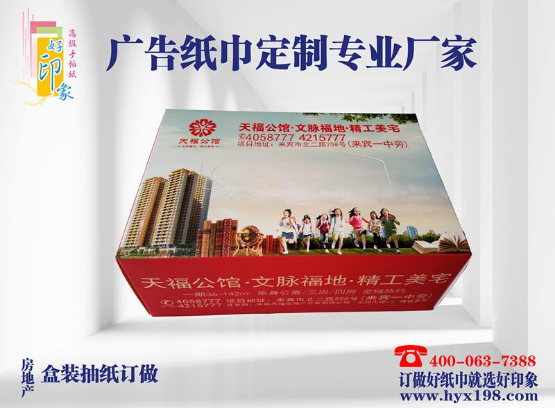 广西来宾天福公馆广告抽纸定制-南宁好印象纸品厂生产