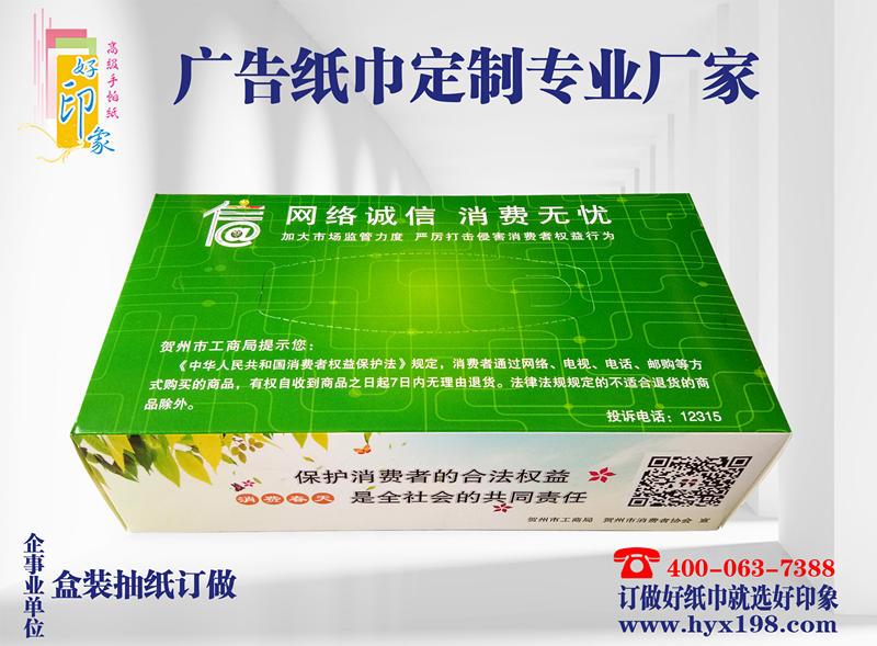 广西贺州工商局广告抽纸定制-南宁好印象纸品厂生产
