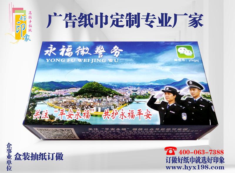 广西桂林公安局广告抽纸定制-南宁好印象纸品厂生产