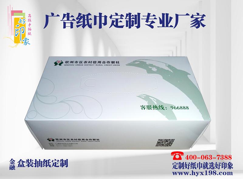 广西钦州农村信用社广告抽纸定制-南宁好印象纸品厂生产