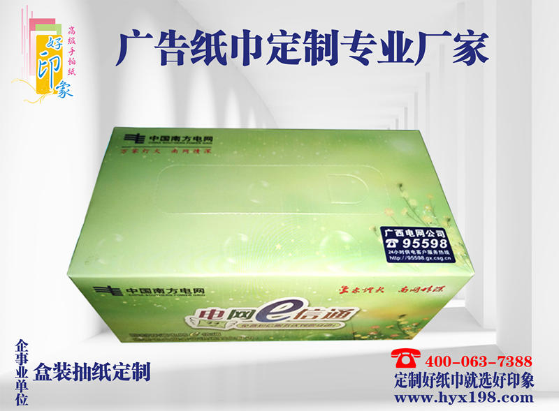 广西柳州南方电网广告抽纸定制-南宁好印象纸品厂生产