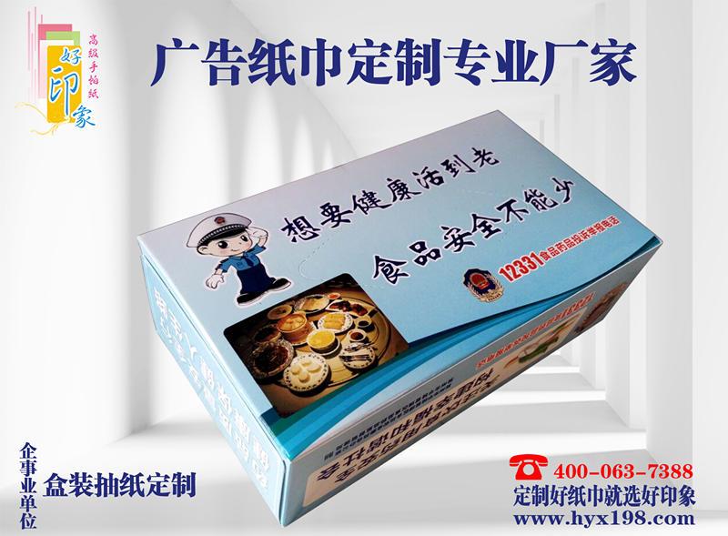 广西防城港食品安全局广告抽纸定制-南宁好印象纸品厂生产