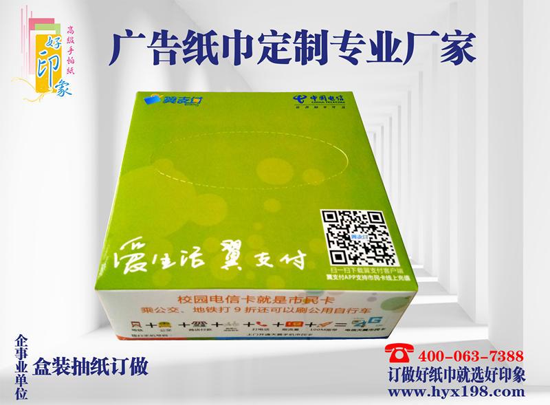 广西南宁电信广告餐巾纸定制厂家-南宁好印象纸品厂